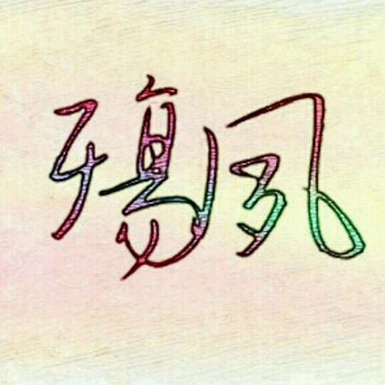 安艺术字手绘图片