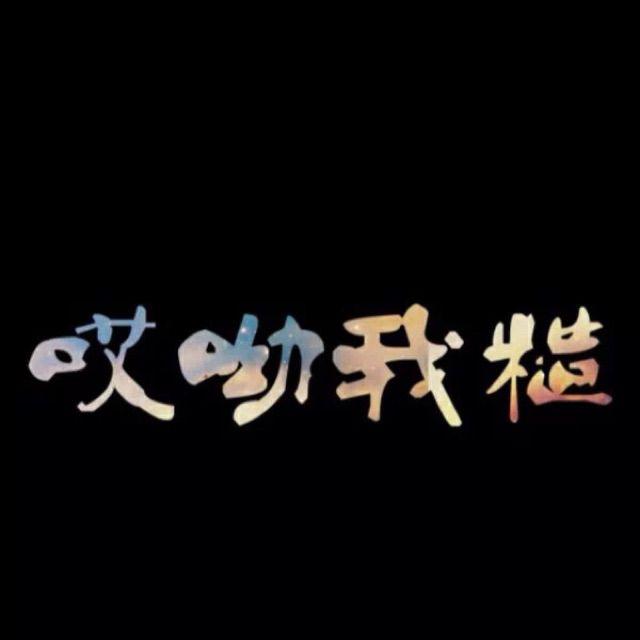 恋曲1990【dj版】 - 快乐家族 小阿鑫 唱吧,最时尚的