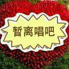 【唱吧小讲堂第16期】浪漫蜀黍教你唱性感低音
