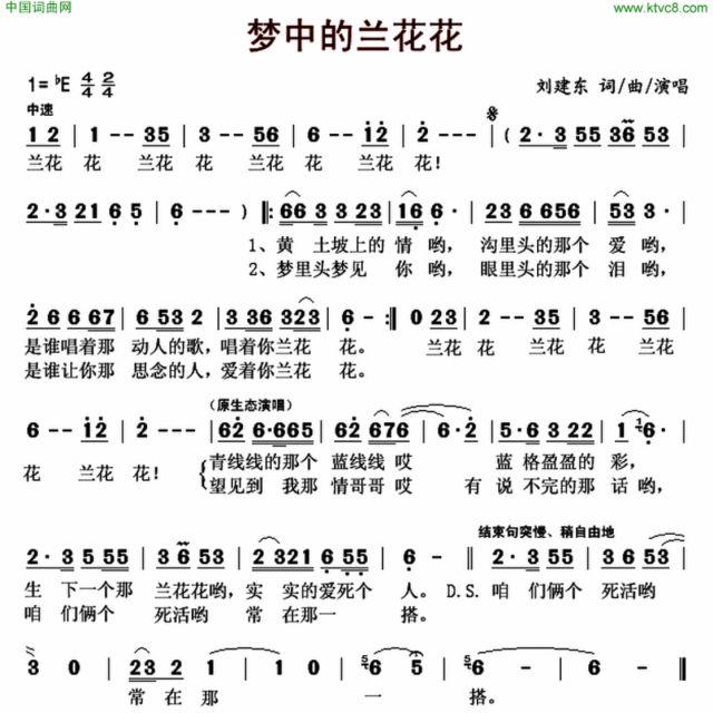兰花花第简谱_梦中的兰花花简谱