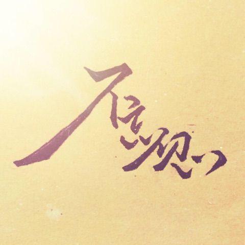 > 不忘初心原唱是谁【相关词_ 不忘初心原唱】   不忘初心 (韩磊
