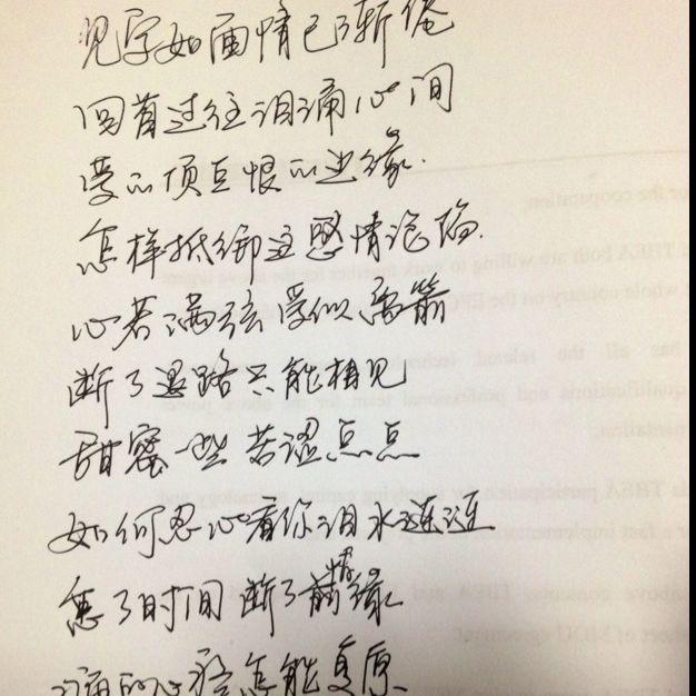 杨闯书法中国梦